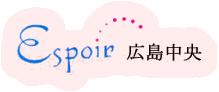 エスポワール広島